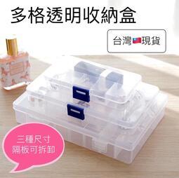 (高雄王批發)多格透明收納盒(10格15格24格)首飾盒 透明儲物盒塑料收納盒工具盒收納