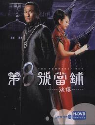 第8號當舖後傳第1~18集DVD※特價商品,須自付運費, 不適用滿額免運費※