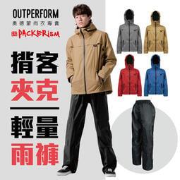 奧德蒙戶外機能特仕OutPerform- 揹客背包款夾克式防水衝鋒衣(上衣+褲)