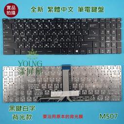 【漾屏屋】含稅 微星 MSI CX62 CX72 GL62 GL72 GE62 GE72 GF72 GP62 背光 鍵盤