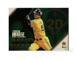 【2010上市】中華職棒20年球員卡 月MVP卡 #211八月打者-兄弟象 陳冠任
