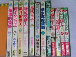 漫畫森林~名香智子單本~籠中的公主.綠色少年風月俏佳人...等
