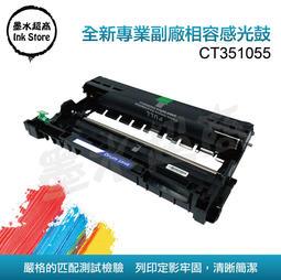 【墨水超商】CT202330感光鼓M265 P265 P225 M225 副廠感光鼓 CT351055