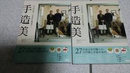 《手造美:生活的質感,決定家的幸福力!》ISBN:9862297514│三采
