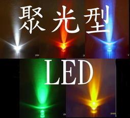A7A11 3mm 超爆亮 大角度 聚光型 LED 尾翼燈  白光.紅光.藍光.綠光.黃光-大盤價1顆1元 煞車燈 小燈