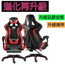 *有go讚*19年升級背甲+乳膠坐墊 腰枕按摩高質感 電競椅 可躺式賽車椅子 遊戲椅 人體工學 電腦椅 辦公椅