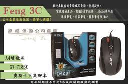 贈鼠貼 A4TECH 雙飛燕~X7 718BK ~奧斯卡火力王劍靈遊戲 X7 滑鼠SF