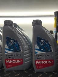 駿馬車業輪胎館 PANOLIN 機油 POWER RACE 10W50 公司貨 限時全家免運費