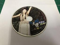 二手裸片 CD 專輯 徐懷鈺 天使 <Z103>