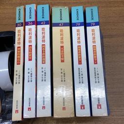 【欣樂﹞自藏書 小說   哈利波特-消失的密室+火盃的考驗  2本合售 J.K羅琳 皇冠