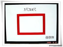 《偉群牌》F.R.P 3尺x4尺X2.2公分*國小規格籃球板㊣台灣製☆【貨運運費採到付、歡迎安排來店自取 】-1**
