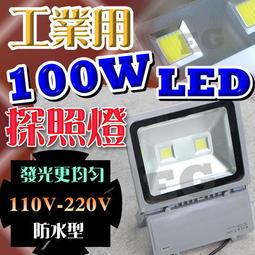 缺) F1C35 工業用防水型 100W LED 探照燈 投射燈 110V/220V 照明燈 取代鎢絲燈 露營