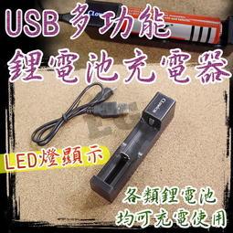 現貨 光展 USB 多功能 鋰電池充電器 智能 18650 26650 14500 10440 單槽充電器 萬用座充