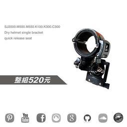 SJ2000、M500、M550、K100、K300、C300 墨魚干頭盔 單支架快拆座【 通用快拆扣環 整組 】