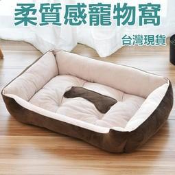 【現貨 附發票】寵物窩 台灣出貨 柔質感寵物窩 六種尺寸 寵物床 狗墊 貓墊 狗床 狗窩 貓窩 床窩 寵物睡窩Y1002