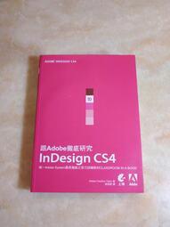 跟Adobe徹底研究InDesign CS4(附光碟)