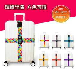 Travelkin正品 行李箱捆綁帶 旅行箱一字十字十字束帶 行李帶 打包帶 加寬行李束帶 行李打包帶 蜂巢 十字綁帶
