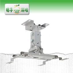 桔子壁掛架P12 萬用投影機吊架   投影機架投影機吊掛架可調整任何角度任何