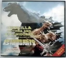 《超越時空》哥吉拉 終極酷斯拉 VCD 電影 科幻 怪獸 魔斯拉 莫斯拉 基多拉 東寶