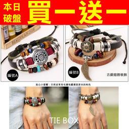 【破盤買一送一】個性多層次皮革手鍊系列 太陽星星羽毛手環男生手環女生手環 可搭男女對鍊 禮物