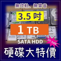 特價 二手 硬碟 3.5吋 1TB  wd seagate hitachi  SATA  HDD 內接硬碟 hdd