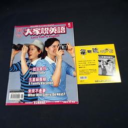 【懶得出門二手書】《大家說英語2003.06》一起去旅行 五星級假期 未來不是夢(附1光碟)│(21F14)