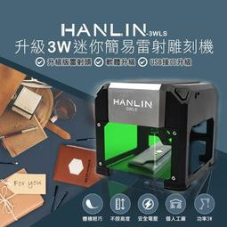 【日本巧鋪】HANLIN 3WLS圖片式 創新簡易迷你雷射雕刻機 (雷射功率1500mw )