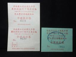 [收藏小品]-(校園懷舊)民國75年 淡水國中 校慶活動 摸彩券  S174