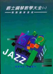 ~愛樂城堡~鋼琴譜爵士鋼琴教學大全一情調鋼琴速成 伴奏法伴奏形式
