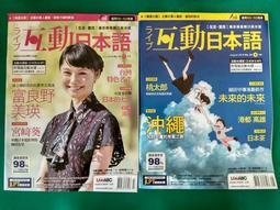 雜誌-互動日本語 2018年08月 互動光碟版