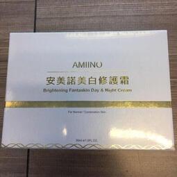 免運 附禮品袋 專櫃正品 安美諾美白修護霜 AMINO 金色瓶3代 早晚擦、美白、修護、淡斑 、只要一瓶