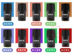 NRX多種口味 補充 TW新版本 品質保證 售後服務