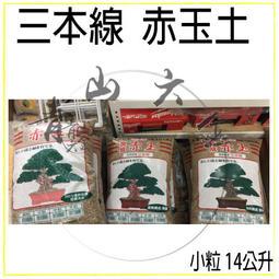 『青山六金』附發票 中粒 三本線 中顆粒 赤玉土 原裝包 約14公升 日本 進口 嚴選 顆粒土