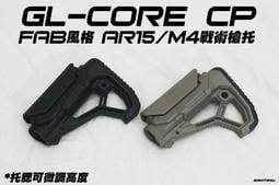FAB風格GL-CORE CP AR15/M4 戰術槍托-黑色沙色(NERF 玩具遊戲