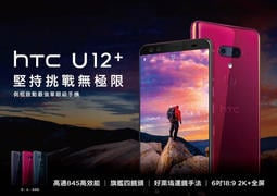 HTC U12+ 宏達電 U12 Plus 64G/128G 空機直購 保固 送保護殼+保護貼