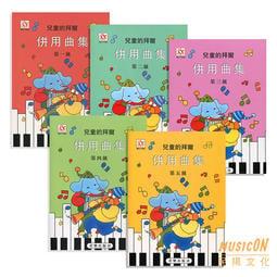 【民揚樂器】兒童的拜爾併用曲集 1~5級