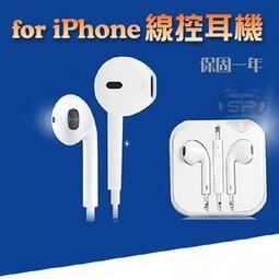 保證 最高規 適用 iPhone 6S 6 5 耳機 iPhone iPad 皆可用 安卓 耳機 線控 麥克風 保固