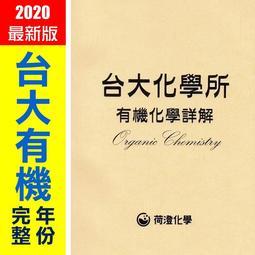 『 【完整年份】 台大化學所 研究所 90-108 年 有機化學 2020年最新版歷屆考古題 必勝菜單 全詳解 !! 』