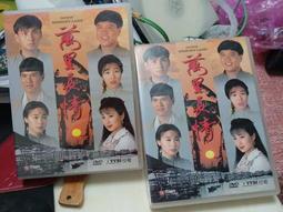 ╭★㊣  絕版典藏 TVBI港劇DVD【萬里長情】萬梓良、米 雪、郭可盈、林文龍 主演 特價 $199 ㊣★╮