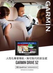 現貨+兩大贈品 全新3550元 GARMIN DRIVE 52  5吋 GPS導航機 公司貨 保固一年 另有 52