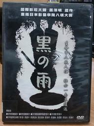 挖寶二手片-Y116-006-正版DVD-日片【黑之雨】-原田美枝子 松村達雄 黑澤明導演(直購價)