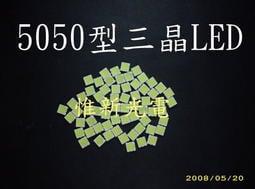 B6A21 PLCC 5050 3晶 led(2220) 多色 選擇 白光 黃光 綠光 藍光 重黃光 紅光 特價1.9元