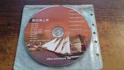 (C43)二手VCD~《風從海上來》_財團法人吳京文教基金會~試播如圖/歡迎自取~