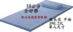 健康生活館《10公分備長炭平面單人100%全矽膠記憶床墊》2.5折送布套免運費保用10年、全矽膠絕無黏貼式泡棉