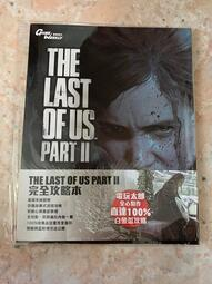 最後生還者2 THE LAST OF US PART II 攻略本 繁體中文