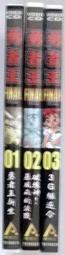 《超越時空》勇者王 1-3 OVA版 VCD 矢立肇 勇者系列 獅子王凱 卡通 動畫 勇者傳說 特急勇者