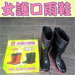 三和牌女護口雨鞋(黑色)-騰隆雨衣鞋行 (登山必備)