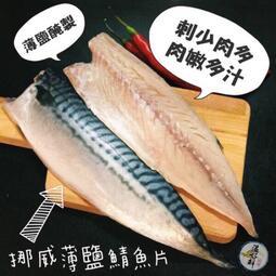 (温好鮮-水產)團購No.1 挪威薄鹽鯖魚片(大片)
