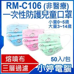【小婷電腦*口罩】預購 RM-C106一次性防護兒童口罩 50入/包 3層過濾 熔噴布 大童小童 小狗骨頭(非醫療)