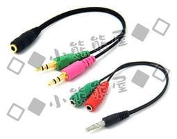 【小熊熊屋】3.5mm一公轉二母電腦耳機麥克風轉手機/二公轉一母手機耳麥轉PC 音源轉接線